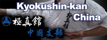 Киокушин-кан Китай