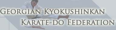 Киокушин-кан Грузия