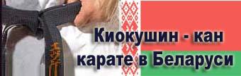 Киокушин - кан карате в Беларуси